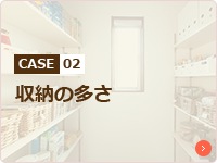 CASE02 収納の多さ